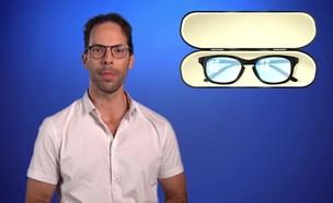 משקפי שמש מחלישים את הראייה (צילום: מכבי ממבט ראשון)