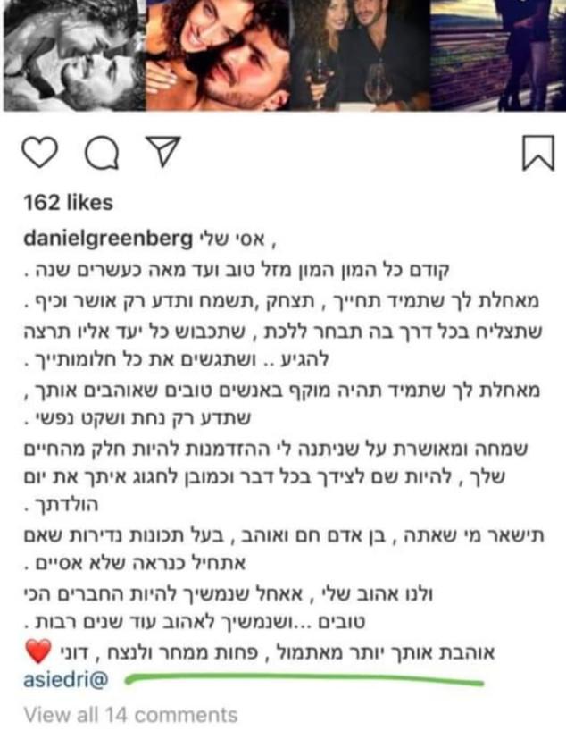 דניאל גרינברג ברכה לאסי