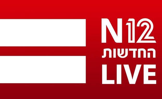 ערוץ 12 LIVE