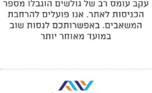 הודעת שגיאה אתר לשכת התעסוקה (צילום: צילום מסך)