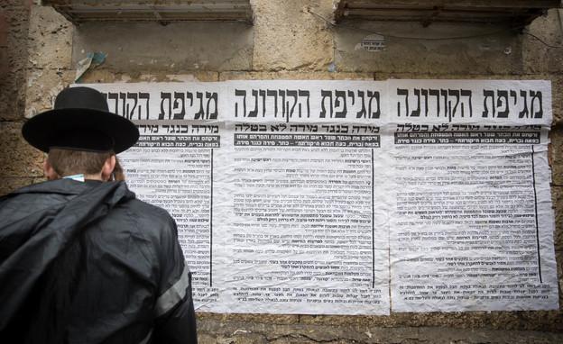 קורונה בישראל - מאה שערים (צילום: יונתן זינדל, פלאש 90)