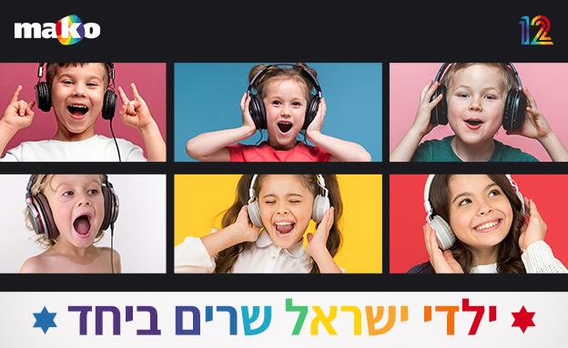 ילדי ישראל שרים ביחד (צילום:  Shutterstock by By TRMK, Africa Studio, Just dance, Sharomka, Kononova Nina , סטודיו mako)