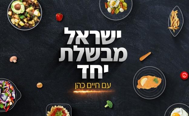 ישראל מבשלת ביחד