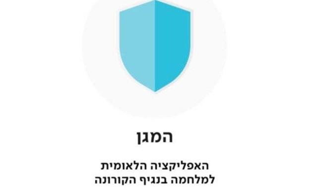 אפליקציית המגן