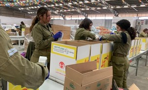 חיילים אורזים מזון  (צילום: לתת, הקרן לידידות)