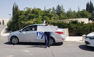 הפגנה נגד בית המשפט העליון בירושלים (צילום: N12)