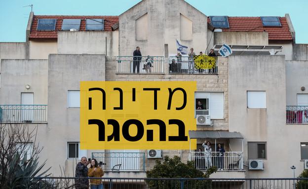 אנשים בהסגר במרפסות  בבנין בצפת (צילום: דוד כהן, פלאש 90)