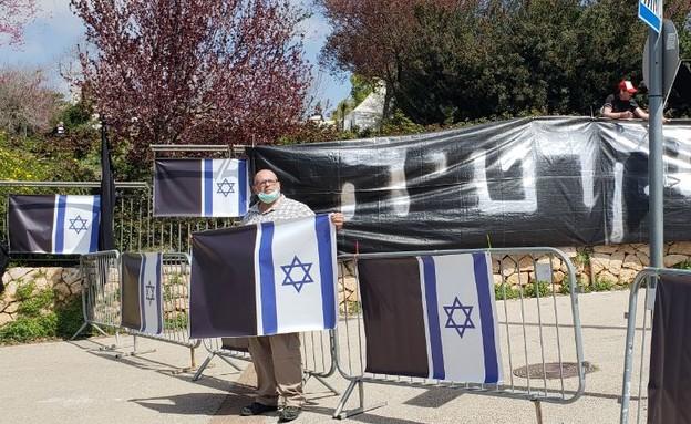 מחאת הדגלים השחורים מחוץ לכנסת