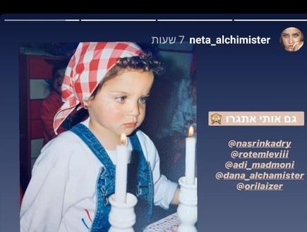 אתגר תמונות הילדות - נטע אלחמיסטר