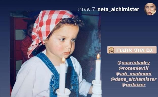 אתגר תמונות הילדות - נטע אלחמיסטר (צילום: מתוך האינסטגרם של נטע אלחמיסטר, instagram)