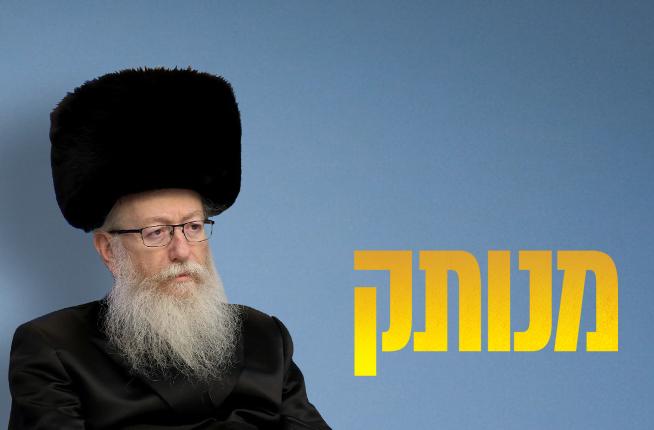 יעקב ליצמן (צילום: Flash90)