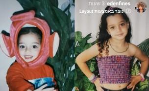 אתגר תמונות הילדות - עדן פינס (צילום: מתוך האינסטגרם של עדן פינס, instagram)