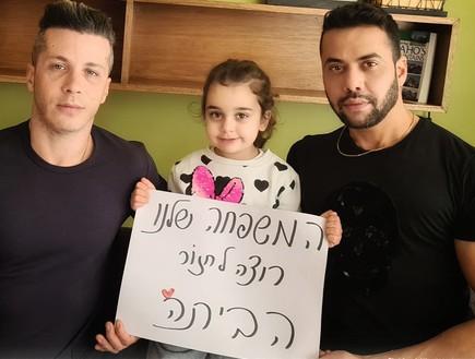 יובל, לירן ובתם (צילום: פייסבוק)