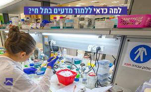 למה כדאי ללמוד מדעים באקדמית תל-חי (צילום: איתי בודל)