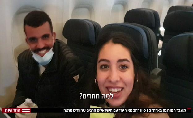 הישראלים חוששים מהמתרחש בארה