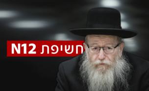 שר הבריאות יעקב ליצמן חולה בקורונה (עיבוד: פלאש 90)