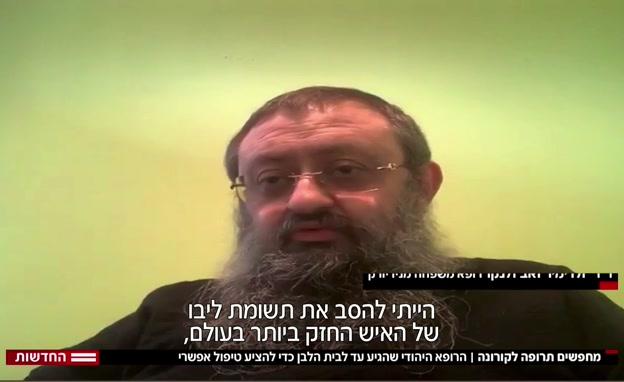 הרופא היהודי מניו יורק שהסעיר את העולם עם תרופה לקורונה