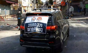 רכב כריזה בבני ברק קורא את תקנות משרד הבריאות (צילום: N12)