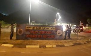 מחסום בכניסה לעיר אלעד (צילום: דוברות עיריית אלעד)