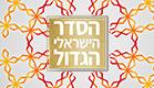 הסדר הישראלי הגדול (עיצוב: סטודיו mako)