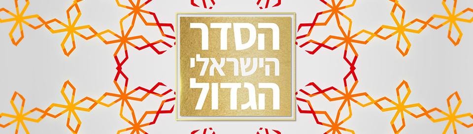 הסדר הישראלי הגדול