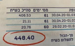 תלוש ארנונה של תושבת תל אביב