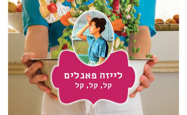 כריכת הספר לייזה פנאלים הוצאת מודן