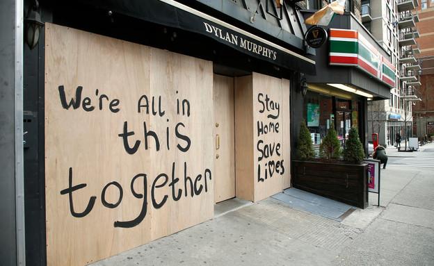 חזית של חנות בניו יורק בזמן הקורונה (צילום: John Lamparski, Getty Images)