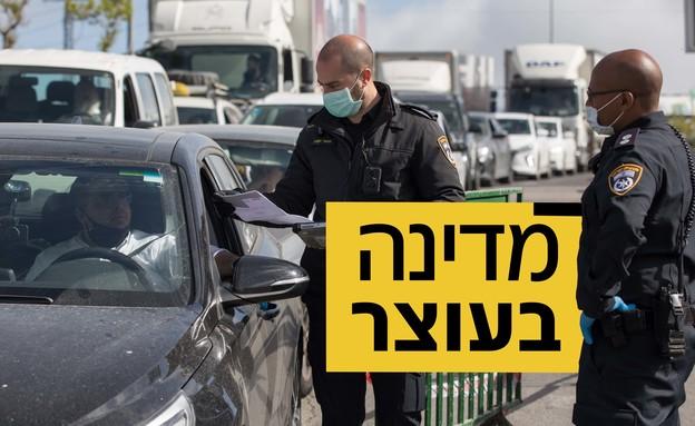 עיבוד מדינה בעוצר (צילום: נתי שוחט, פלאש 90)