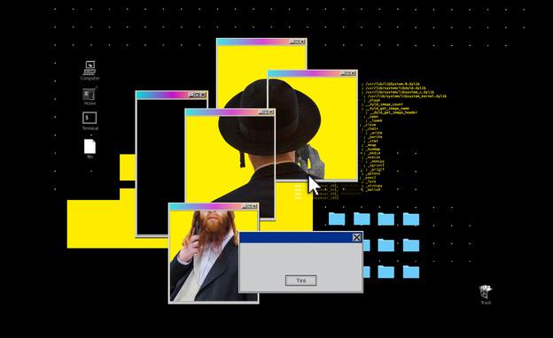 חרדים ברשת (עיצוב: עיצוב: אריק וייס)