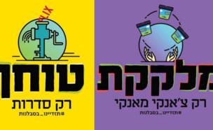 """קמפיין ה'טוחן' וה'מלקקת'  (צילום: האגודה למען להט""""ב)"""