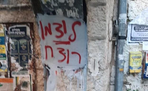 כתובות נאצה ליצמן ירושלים קורונה (צילום: מחאות החרדים הקיצוניים)