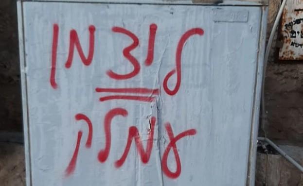 כתובות נאצה ליצמן ירושלים (צילום: מחאת החרדים הקיצוניים)