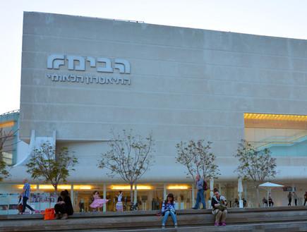 תיאטרון הבימה בתל אביב