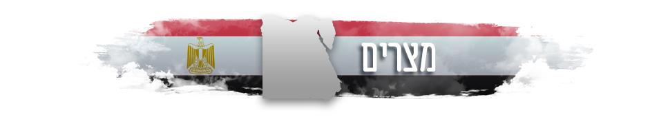 מצרים: המדריך המלא למטייל