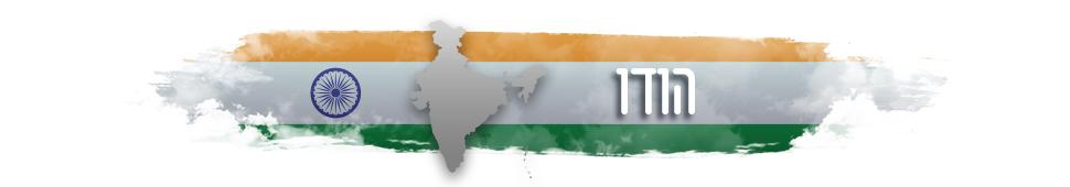 הודו: המדריך המלא למטייל