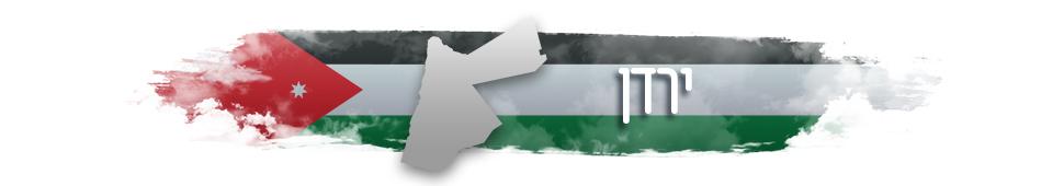 ירדן: המדריך המלא למטייל
