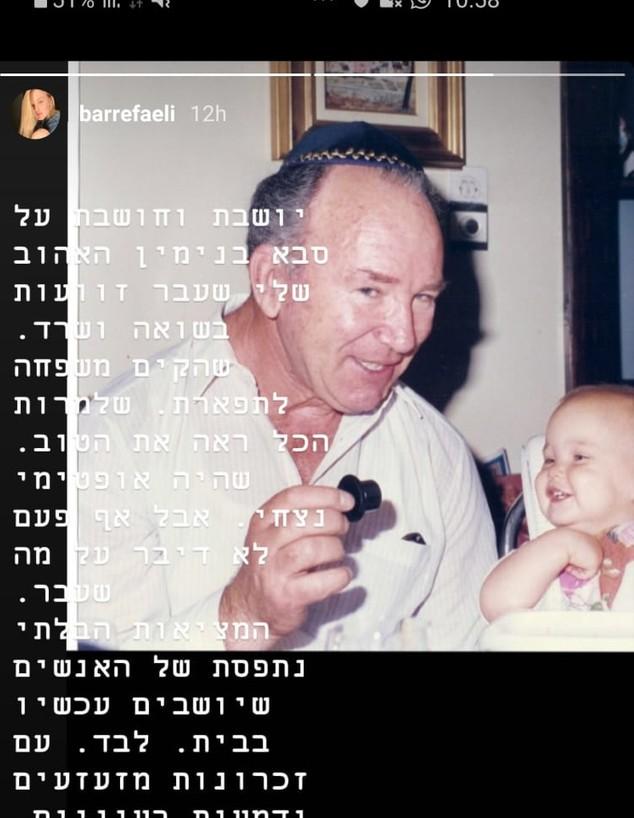 בר רפאלי וסבא שלה ניצול השואה. אפריל 2020 (צילום: מתוך עמוד האינסטגרם של בר רפאלי)