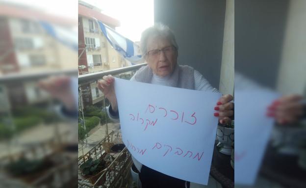 יוזמת התמיכה מרחוק בשורדי השואה שסגורים בבתיהם