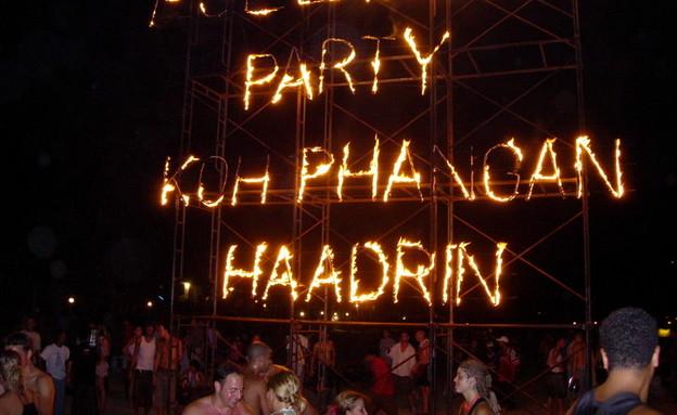 מסיבת פול מון בקופנגן (צילום: Andrew Poynton)