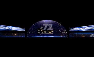 יום העצמאות ה - 72 לישראל (צילום: החדשות 12)