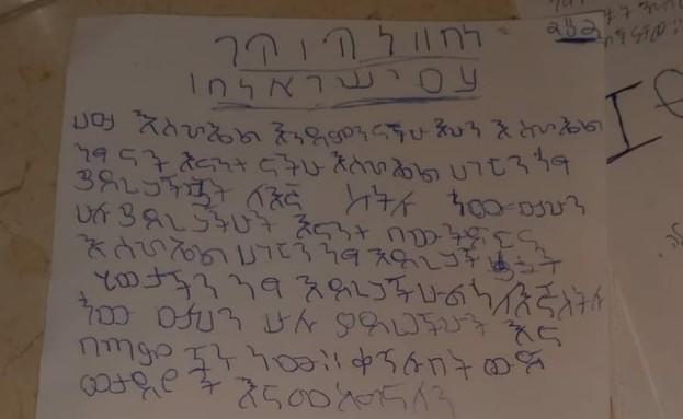 מכתב שנשלח לחיילים מאתיופיה