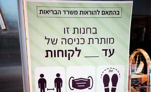 מתכוננים לפתיחת קניון עזריאלי בירושלים (צילום: גלובס)