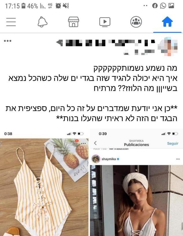 הפוסטים בפייסבוק נגד שי מיקה. מאי 2020