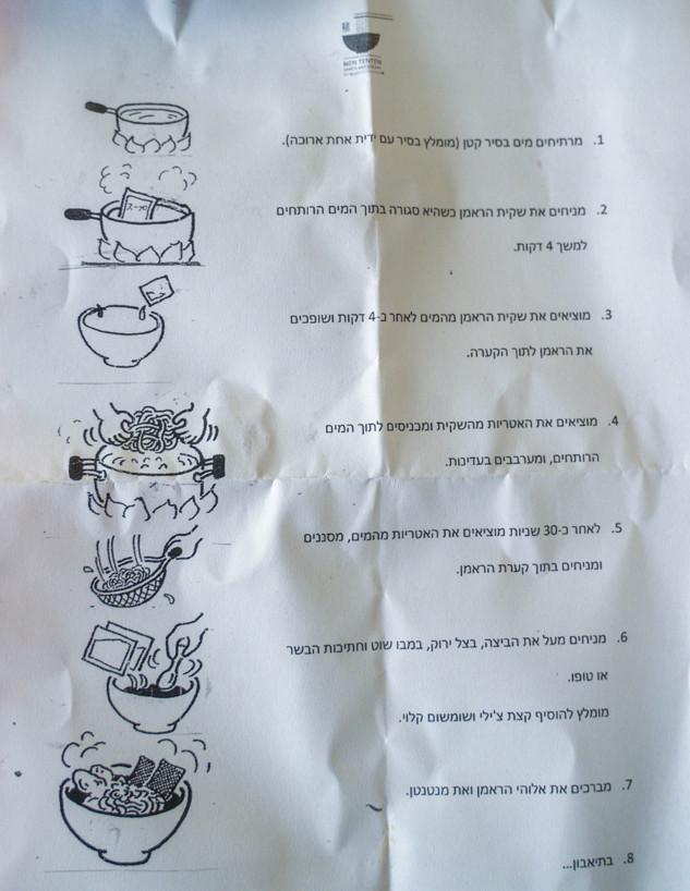 דף הוראות הכנה לראמן (צילום: צילום ביתי, אוכל טוב)