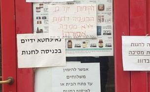 חנות בירושלים מתמודדת עם הנהלים החדשים (צילום: עמית ולדמן, N12)