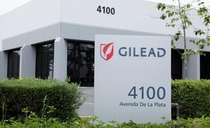 חברת התרופות GILEAD (צילום: רויטרס)