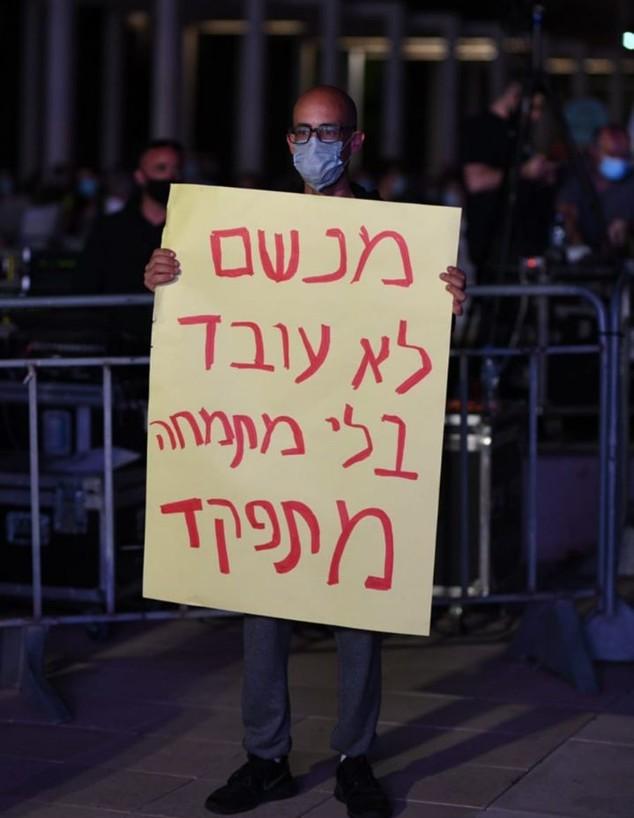 הפגנת המתמחים בכיכר הבימה: