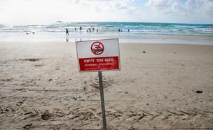שלט - רחצה אסורה בים
