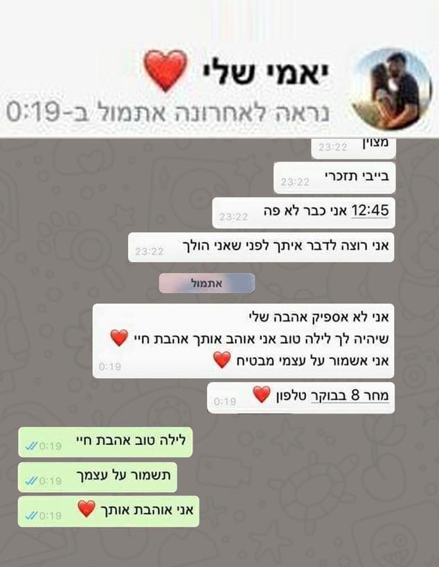 ההודעה האחרונה ששלחה בת הזוג של עמית בן יגאל